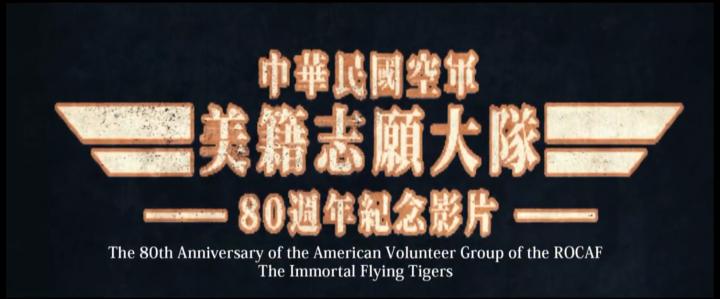 飛虎隊80週年 空軍拍紀念影片獻給「永遠的英雄」