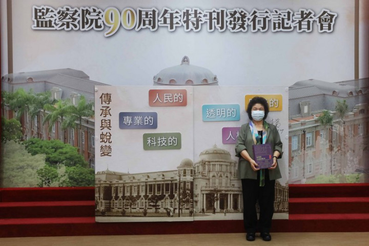 監察院29日舉行90週年特刊發行記者會,院長陳菊(圖 )手持特刊留念合影。