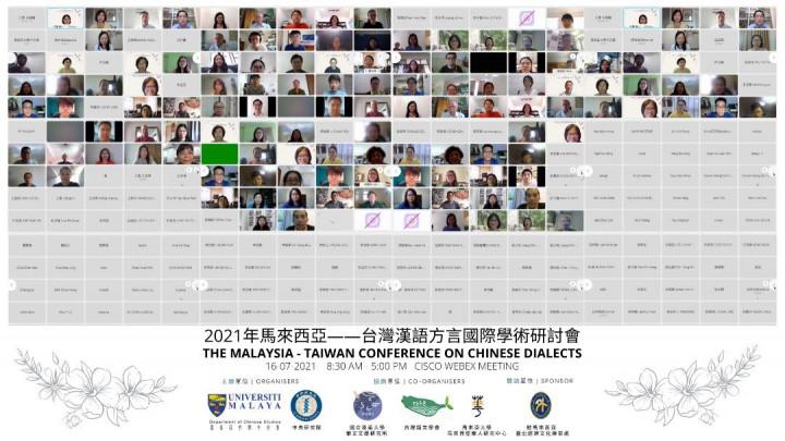 「馬來西亞—臺灣漢語方言國際學術研討會」線上團體合照