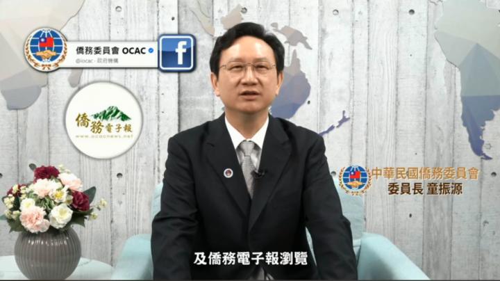 童振源歡迎大家上僑委會臉書(Facebook)粉絲專頁及僑務電子報瀏覽相關活動訊息