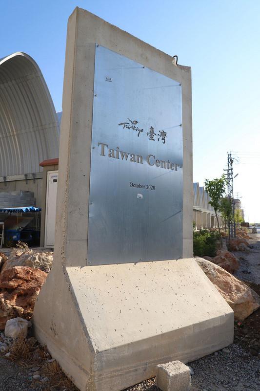 台灣-雷伊漢勒世界公民中心(台灣中心)。基地西北 角立有一道預鑄混凝土牆,牆上設置鐫刻英文Taiwan  Center和中文「臺灣」的鋼板。圖攝於14日。