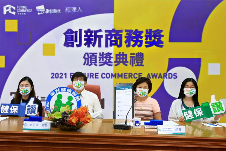 健保署榮獲2021數位時代-FCA創新商務獎之「評審團大獎」及「最佳管理創新金獎」殊榮