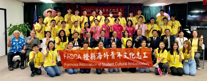 FASCA橙縣分會7月11日在橙僑中心舉行110年度青年文化志工培訓結業式。貴賓、學員合影。(袁玫/大紀元)