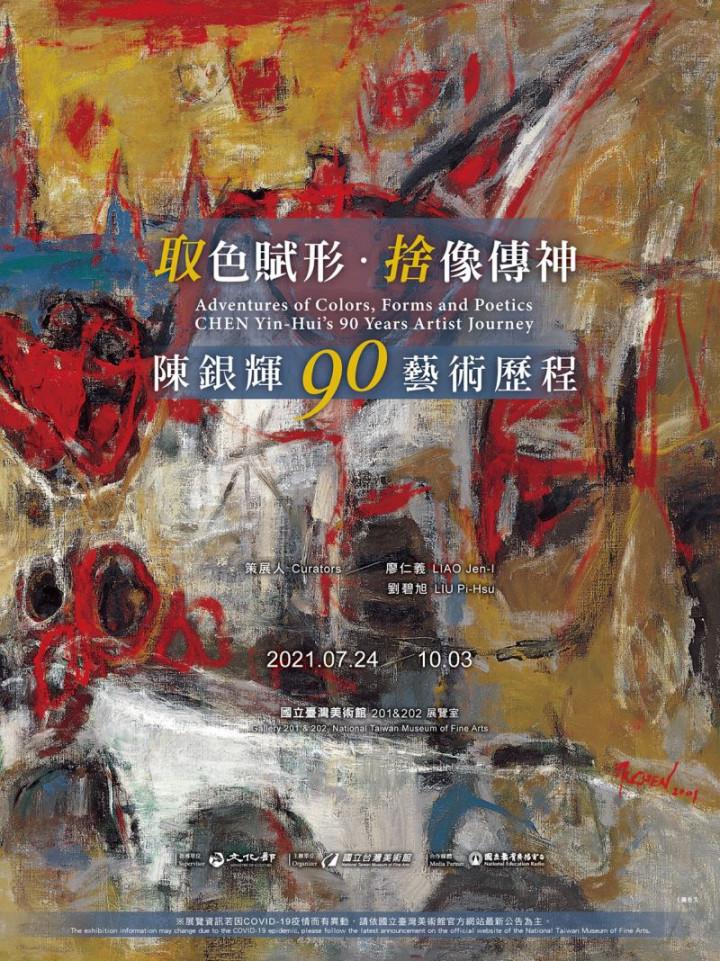 「取色賦形捨像傳神-陳銀輝90藝術歷程」主視覺