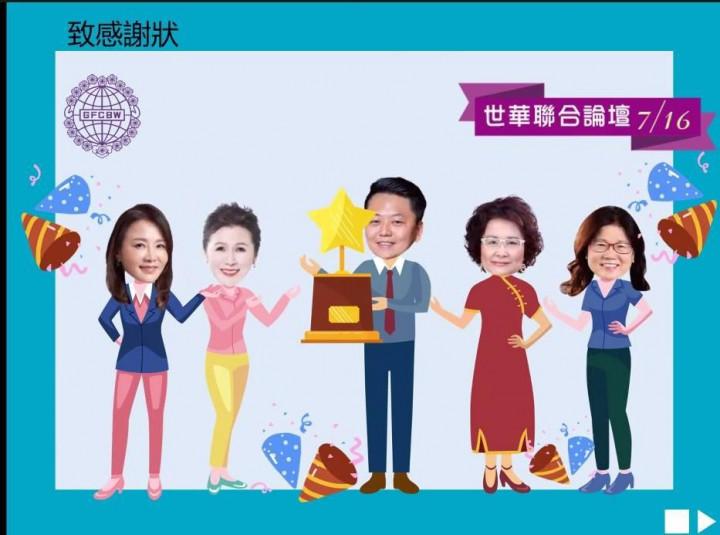 世界華人工商婦女企管協會線上致贈感謝狀於陳毅航總經理
