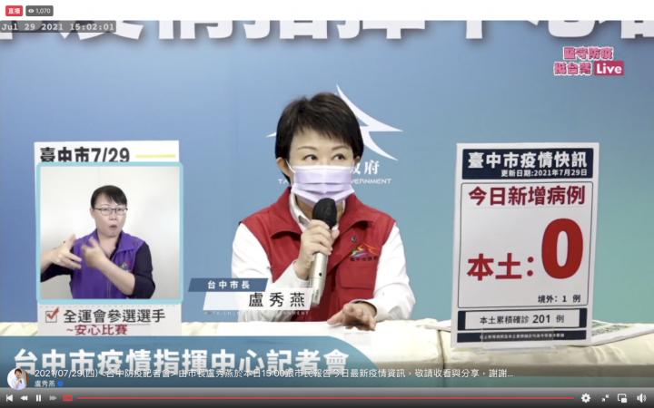 台中市長盧秀燕29日宣布,中市府所轄國高中以下教職員,疫苗皆已接種完畢。(盧秀燕臉書)