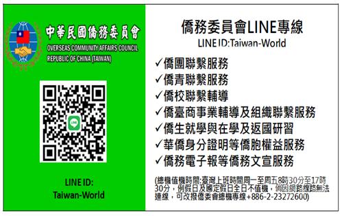 全球僑胞服務數位平臺(LINE ID: Taiwan-World)