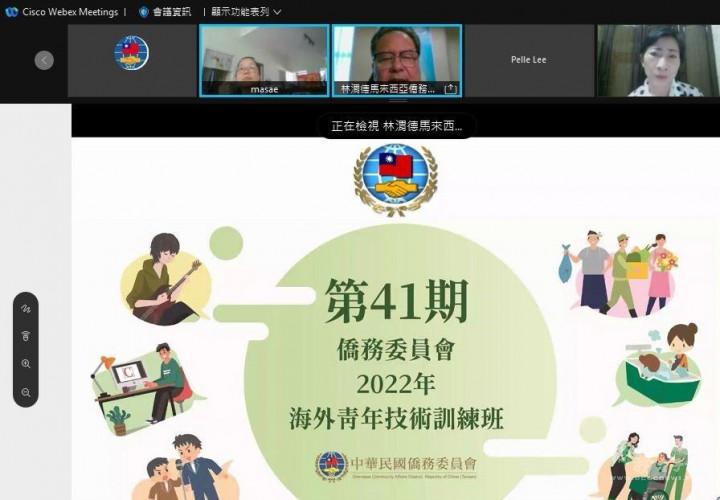 林渭徳組長透過線上說明會宣導第41期海外青年技術訓練班。
