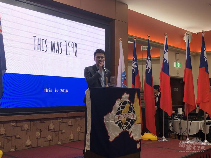 葉齊緯參與僑團事務曾任昆士蘭臺灣商會會長