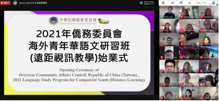 2021年僑務委員會海外青年華語文研習班始業式於Google Meet舉行。