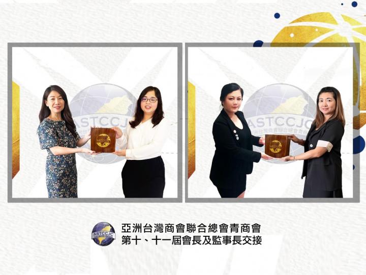 亞洲臺灣商會聯合總會青商會線上進行第十、十一屆會長及監事長交接。