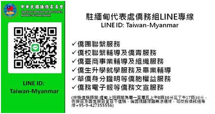 緬甸:僑委會@ Myanmar 駐緬甸代表處僑務組
