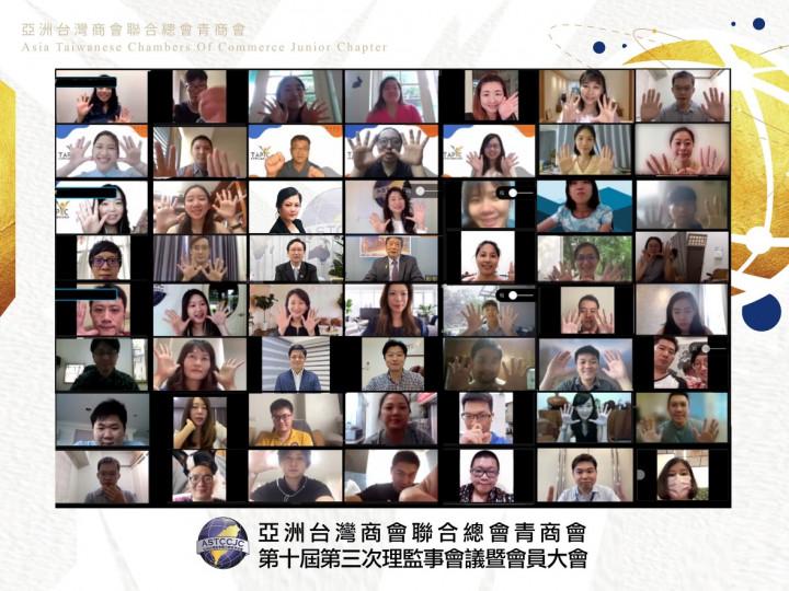 亞洲臺灣商會聯合總會青商會線上舉辦第三次理監事會議暨會員大會,童振源委員長受邀以影片致詞