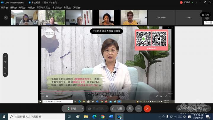 說明會播放僑務委員會副委員長徐佳青錄製的僑務政策說明影片