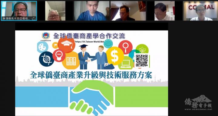 林渭徳透過線上說明會即時與僑胞說明重要僑務政策及僑臺商服務方案