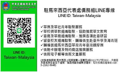 馬來西亞:僑委會@ Malaysia 駐馬來西亞代表處僑務組
