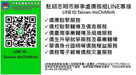 越南:僑委會@ HoChiMinh 駐胡志明市辦事處僑務組