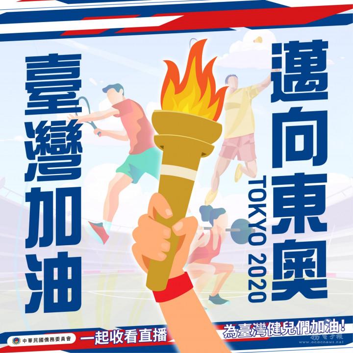 為臺灣加油 僑委會邀海外僑胞關注精彩奧運