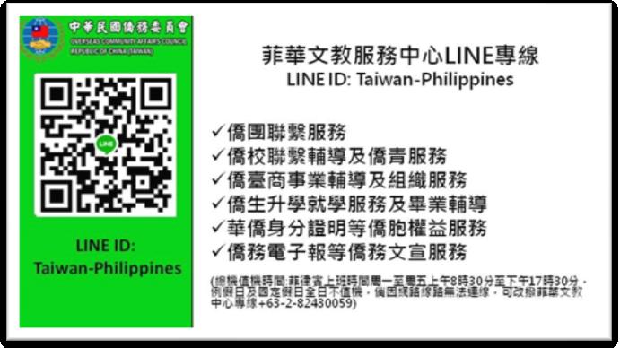 菲律賓:僑委會@ Philippines 菲華文教服務中心