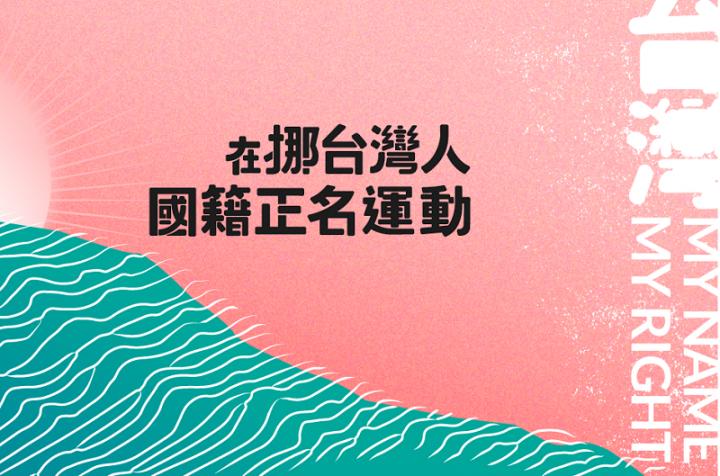 台灣留學生遭註中國籍,歐洲人權法院不受理。(圖:在挪台灣人國籍正名運動 臉書)