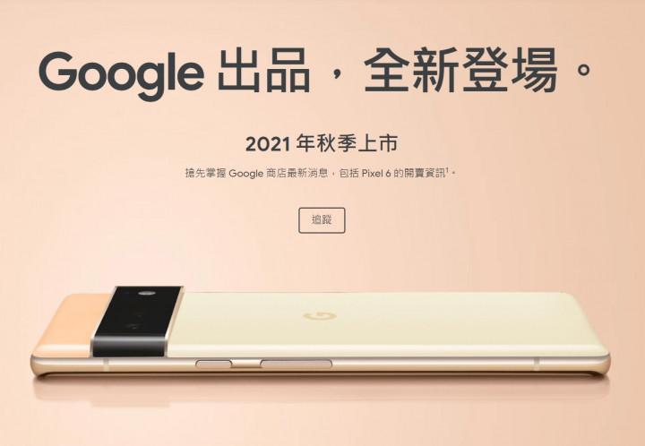 具備超快速5G、搭載Google第一款自家晶片Tensor 的Pixel 6預定今年稍晚上市。(圖:Google)