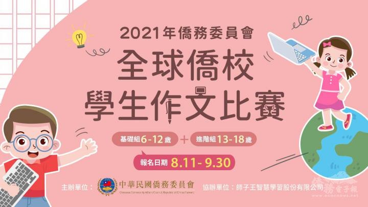 「僑務委員會2021年全球僑校學生作文比賽」 延長報名至9月30日