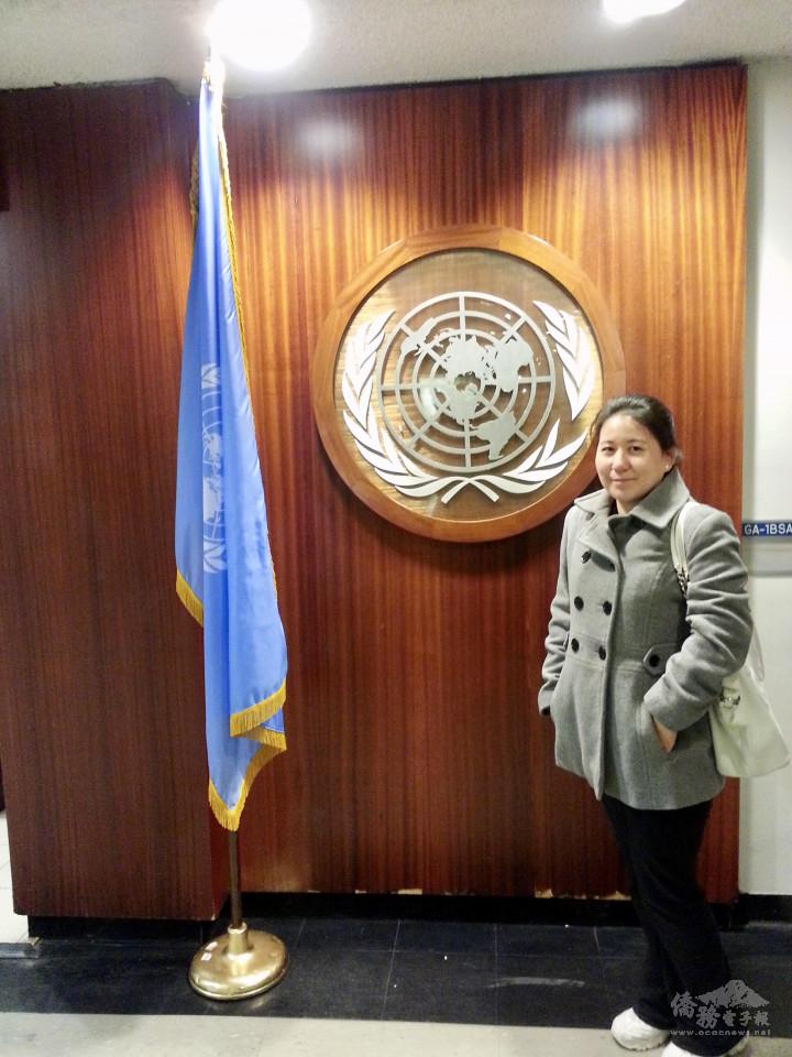 美國洛杉磯海外傑出青年孟心韻僑務促進委員參加聯合國大會,瞭解各國文化。