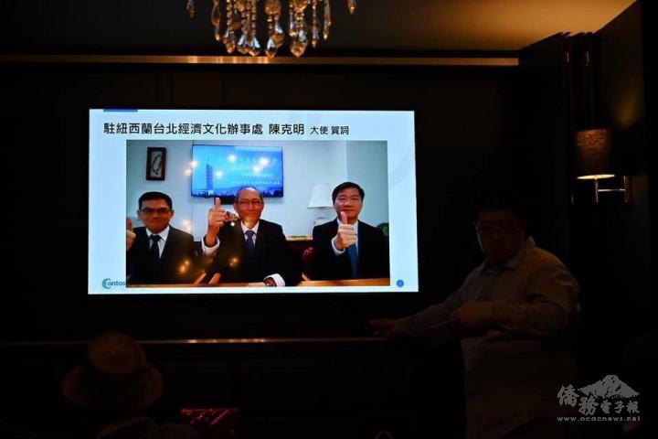 駐紐西蘭代表處大使陳克明致詞