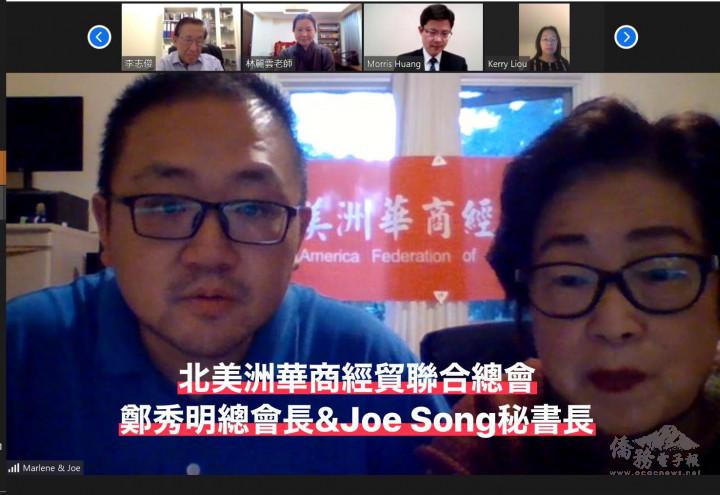 北美洲華商經貿聯合總會總會長鄭秀明及秘書長Joe Song