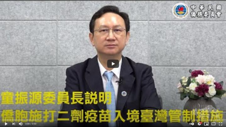 童振源委員長說明僑胞施打二劑疫苗入境臺灣管制措施