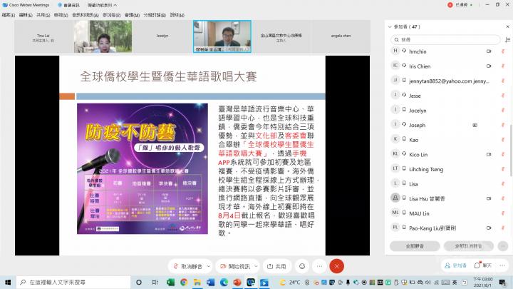 宣導華語歌唱比賽