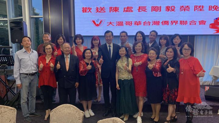 大溫哥華臺灣僑界聯合會理事群與陳剛毅夫婦合影