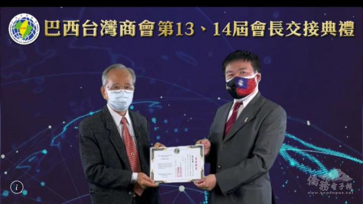 世界臺商總會名譽總會長劉學琳(左)頒當選證書給新任會長蔡逢興((右)