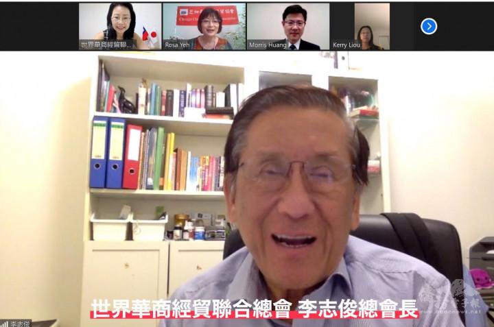 世界華商經貿聯合總會總會長李志俊