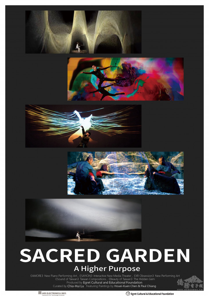 白鷺鷥基金會參展林茲「奧地利電子藝術節」之主題為「神聖花園」