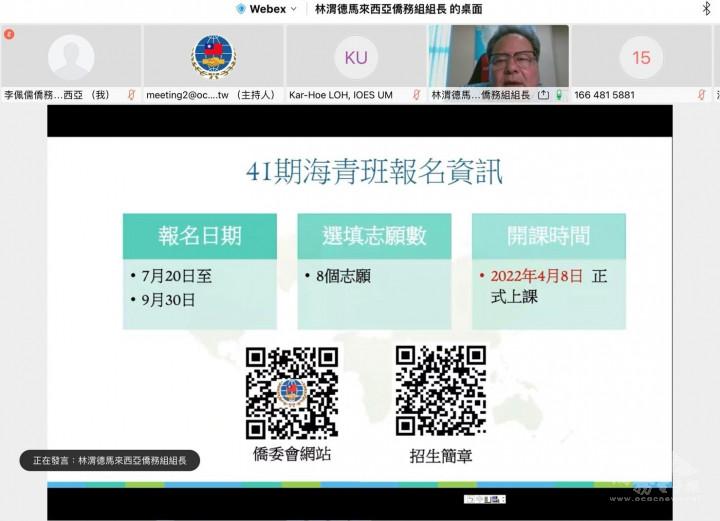 林渭徳透過說明會宣導第41期海外青年技術訓練班。