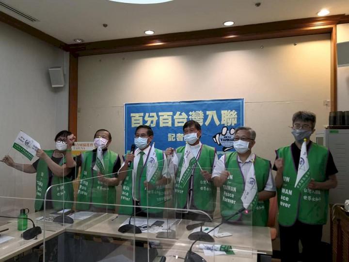 台灣聯合國協進會14日舉行記者會,宣布啟動「百分百台灣入聯」計畫。