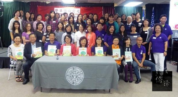 過去南加州中文學校聯合會在橙縣文教中心舉行《學華語向前走》教學心得及教材使用分享會。(僑委會提供)