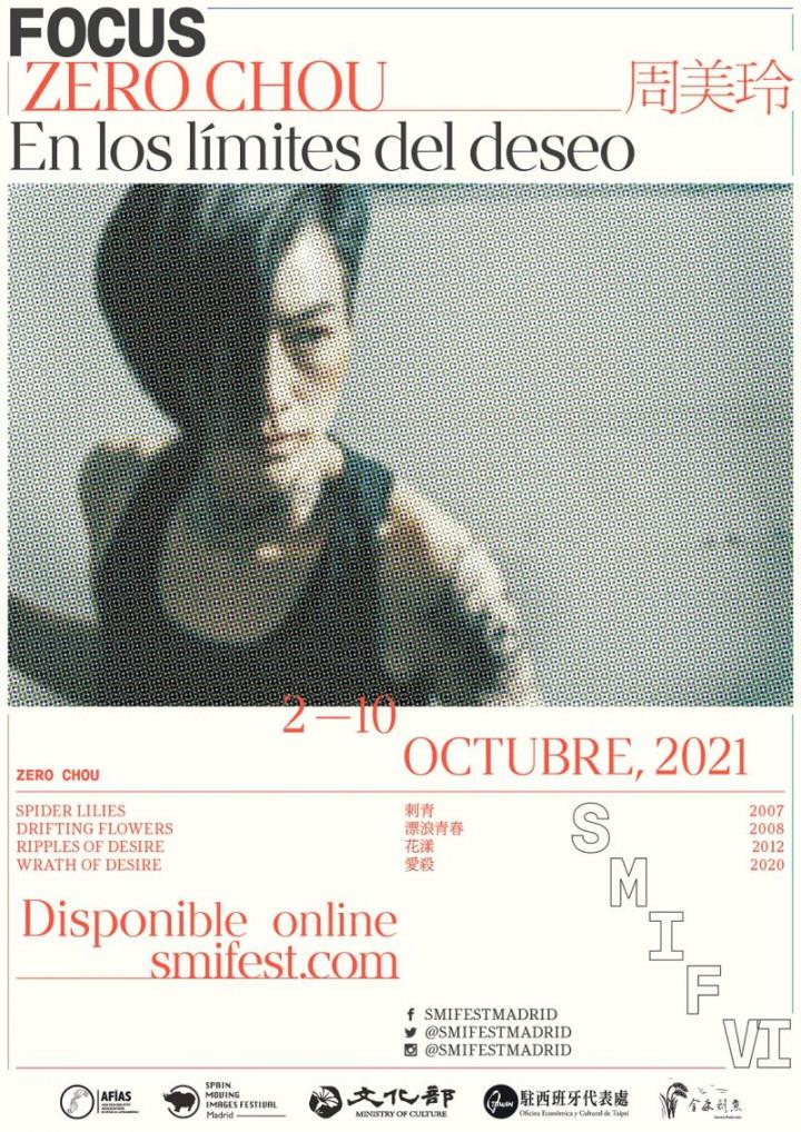 西班牙動態影像影展「周美玲專題《慾望的界線》」海報