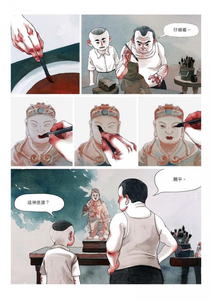 漫畫《山風海雨》內頁,童年的詩人觀察神像的誕生:「我對那些神像沒有害怕的感覺,因為它們是一件件美好的藝術品。」(目宿媒體提供)