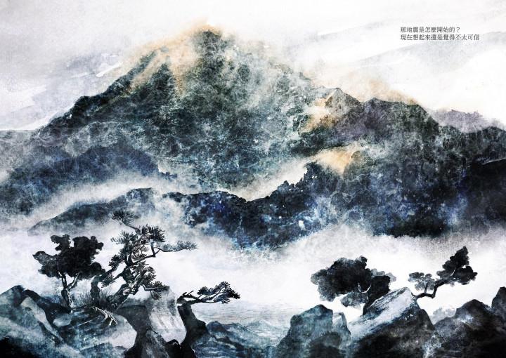 漫畫《山風海雨》漫畫跨頁,吳識鴻將詩人楊牧的奇萊山帶到歐洲參加漫畫獎(目宿媒體提供)
