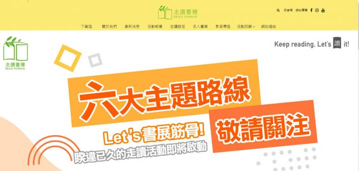 用腳閱讀台灣 4經典路線開放線上報名