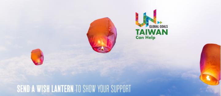 全球線上天燈祈願,支持台灣參與聯合國