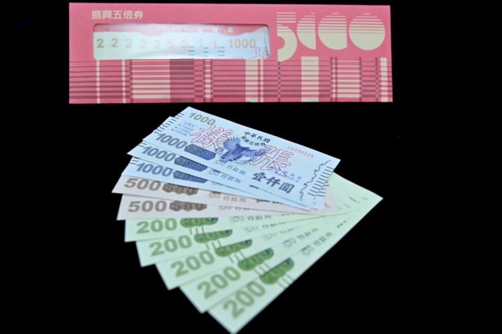 行政院公布五倍券振興方案。 (圖:行政院提供)