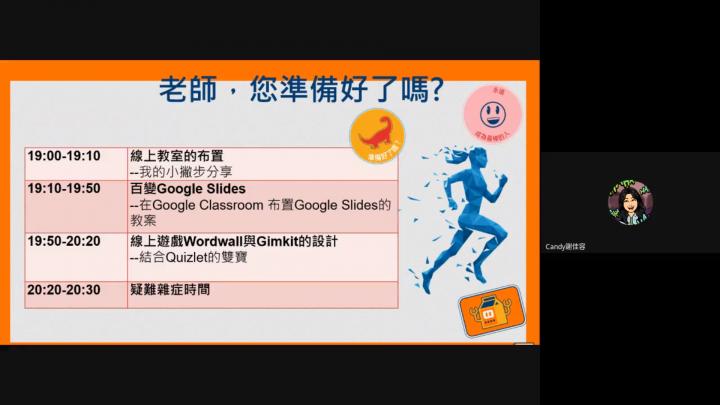 加東中文學校聯合會於去年10月舉辦第2次線上《學華語向前走》教案分享會之課程表。(僑委會提供)