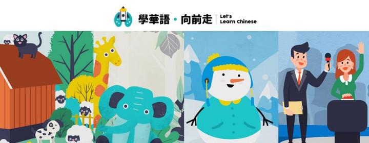 全球華文網「學華語向前走」專區