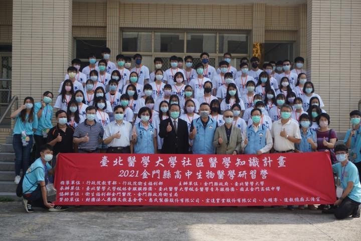 台北醫學大學楓杏醫學青年服務團離島地區服務邁入第11年,首度來到金門,18日起3天辦理高中生物醫學研習營。
