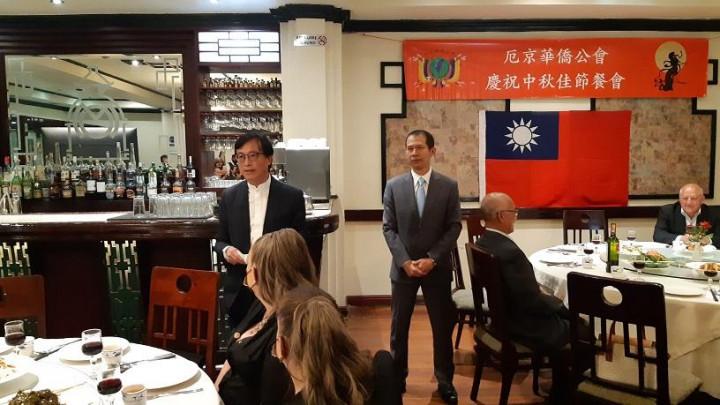 駐厄瓜多莊代表出席厄京華僑公會中秋節餐會
