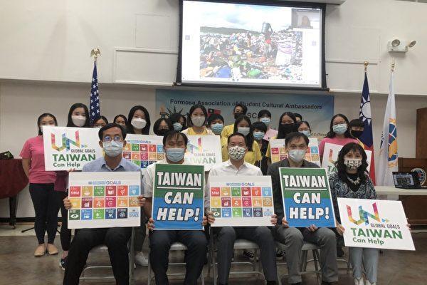 紐約華僑文教服務中心主任陳永豐(第一排中間)與FASCA紐約分會於於9月3日參加聯合國線上導覽。(紐約華僑文教服務中心提供)