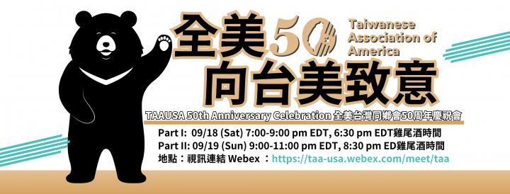 全美臺灣同鄉會50周年慶祝大會活動海報